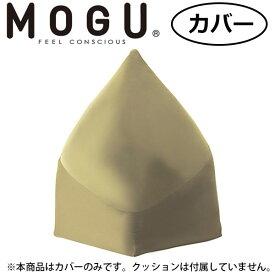 MOGU(モグ):マウンテントップ 専用カバー ベージュ 13814