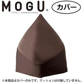 MOGU(モグ):マウンテントップ 専用カバー ブラウン 13821