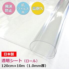 明和グラビア:5点機能付き 透明フィルム 透明シート 120cm幅×10m巻×1.0mm厚 MGKVB-1210 ロール 透明 シート 飛沫防止 ウイルス対策 抗菌 抗ウイルス 間仕切り 仕切り ブロック レジ 受付 感染症対策