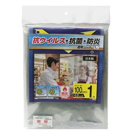 明和グラビア:日本製 透明シート 100cm×100cm×0.2mm厚 防炎 抗ウイルス 抗菌 透明 シールド材 コロナ 飛沫防止シート 間仕切り VBT-1