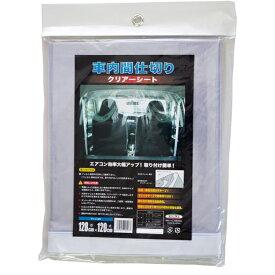 明和グラビア:カー用 透明 間仕切り 日本製 128cm×120cm 車用 透明シート 飛沫感染 感染症対策 マジックテープ エアコン効率 CAR-MAJIKIRI