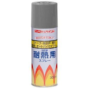 ニッペホームプロダクツ:耐熱用スプレー グレー 300ml