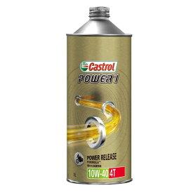 Castrol(カストロール):POWER 1 4T 10W-40 1L