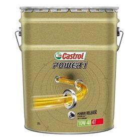 Castrol(カストロール):POWER 1 4T 10W-40 20L