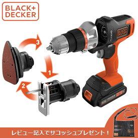 あす楽 BLACK+DECKER(ブラックアンドデッカー) 18V EVOマルチツール ベーシック(ドリル/ジグソー/サンダー) EVO185B1JP