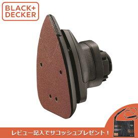 あす楽 BLACK+DECKER(ブラックアンドデッカー):EVOサンダーヘッド ESH183JP EVO エボ マルチツール サンダー 磨 ヘッド BLACK+DECKER(ブラックアンドデッカー)EVO サンダーヘッド ESH183-JP