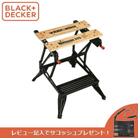 BLACK+DECKER(ブラックアンドデッカー):ワークメイト作業台 WM225-JPR
