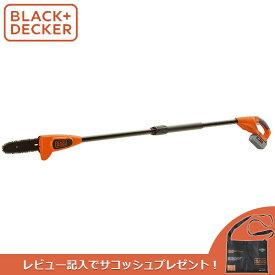 あす楽 BLACK+DECKER(ブラックアンドデッカー) 18V4Ah高枝ポールチェーンソー GPC1840LNJP