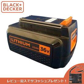 あす楽 BLACK+DECKER(ブラックアンドデッカー) 36V2Ahリチウムイオンバッテリー BL2036JP
