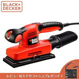 あす楽 BLACK+DECKER(ブラックアンドデッカー) 240Wコンパクトオービタルサンダー KA320EJP