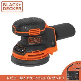 あす楽 BLACK+DECKER(ブラックアンドデッカー):18V コードレスランダムオービットサンダー本体のみ BDCROS18B-JP BLACK&DECKER ブラデカ DIY&家遊び re-psg