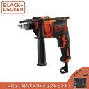 あす楽 BLACK+DECKER(ブラックアンドデッカー):550W 13mm 振動ドリル BLACK&DECKER ブラデカ コンパクト 軽量 サイド…