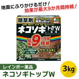 あす楽 レインボー薬品:ネコソギトップW 3kg 4903471101077 除草剤 粒剤 粒 長期持続 笹 ススキ レインボー薬品