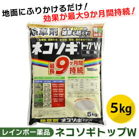 あす楽 レインボー薬品:ネコソギトップW 5kg