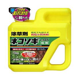 レインボー薬品:除草粒剤 ネコソギトップRX 2kg(ボトル) ガーデニング 園芸 農業 農薬