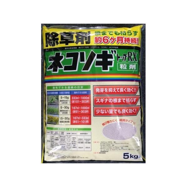 【ポイント10倍】あす楽 レインボー薬品:除草粒剤 ネコソギトップRX 5kg