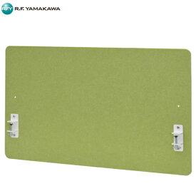 【代引不可】アール・エフ・ヤマカワ:フェルトデスクトップパネルハイ W1000xH600 グリーン RFFDTPH-1060GN