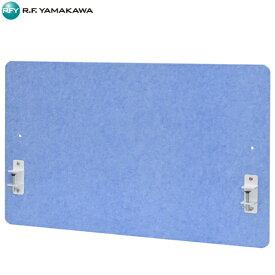 【代引不可】アール・エフ・ヤマカワ:フェルトデスクトップパネルハイ W1000xH600 ブルー RFFDTPH-1060BL