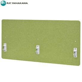 アール・エフ・ヤマカワ:フェルトデスクトップパネルハイ W1200xH600 グリーン RFFDTPH-1260GN