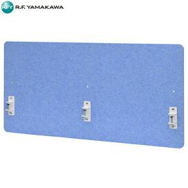 【代引不可】アール・エフ・ヤマカワ:フェルトデスクトップパネルハイ W1200xH600 ブルー RFFDTPH-1260BL