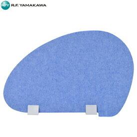 【代引不可】アール・エフ・ヤマカワ:フェルトデスクトップパネル W596×H396 卵型 ブルー RFFDTP-6040TMBL