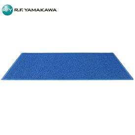 アール・エフ・ヤマカワ:エントランスマットii W1800×D900 ブルー RFEM2-1890BL