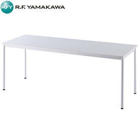 アール・エフ・ヤマカワ:RFシンプルテーブル W1800xD700 ホワイト RFSPT-1870WH