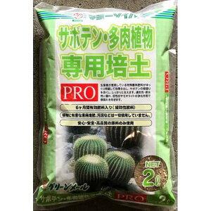 グリーンメール:サボテン多肉植物専用培土PRO 2L