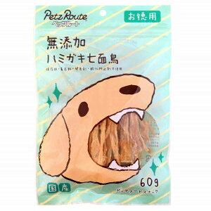 ペッツルート:無添加ハミガキ七面鳥 お徳用 60g 犬 おやつ 間食 はみがき 歯みがき 歯磨き デンタル