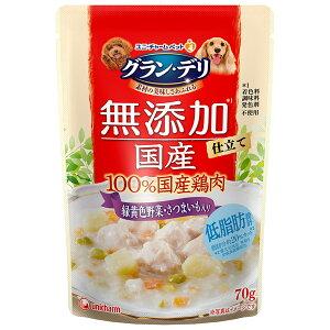 ユニ・チャーム:グラン・デリ 無添加仕立て 国産鶏ささみ 緑黄色野菜・さつまいも入り 70g 犬 フード レトルト パウチ ウェット グランデリ