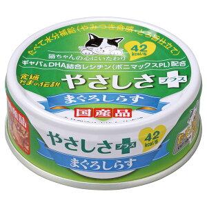 三洋食品:食通たまの伝説 やさしさプラス まぐろしらす 70g 猫 ウェット たま伝 猫缶 缶 伝説 しらす シラス 白子