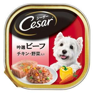 マースジャパンリミテッド:シーザー 吟選ビーフ チキン・野菜入り 100g 犬 フード ウェット トレー トレイ 総合栄養食 CE29N