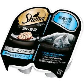 マースジャパンリミテッド:シーバ 一皿の贅沢 とろっとフレーク 厳選お魚ミックス(ツナ・白身魚) 75g 猫 フード ウェット SPC21