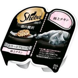 マースジャパンリミテッド:シーバ 一皿の贅沢 とろっとフレーク 極上チキン 75g 猫 フード ウェット トレイ トレー SPC23