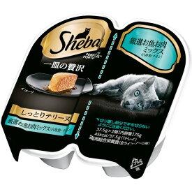 マースジャパンリミテッド:シーバ 一皿の贅沢 しっとりテリーヌ 厳選お魚お肉ミックス(白身魚・チキン) 75g 猫 フード SPT12