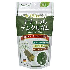 ペットプロジャパン:Happy Days OlivePet ナチュラルデンタルガム S 20本入 犬 おやつ 間食 グルテンフリー 無添加