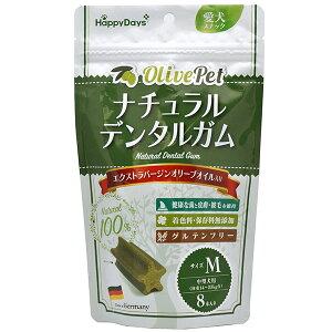 ペットプロジャパン:Happy Days OlivePet ナチュラルデンタルガム M 8本入 犬 おやつ 間食 グルテンフリー 無添加