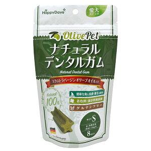ペットプロジャパン:Happy Days OlivePet ナチュラルデンタルガム S 8本入 犬 おやつ 間食 グルテンフリー 無添加