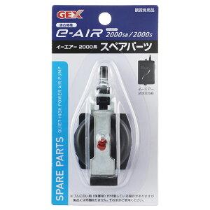 ジェックス:e〜AIR 2000Sスペアパーツ アクアリウム エアーポンプ 部品 パーツ 観賞魚