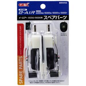 ジェックス:e〜AIR 6000Wスペアパーツ アクアリウム エアーポンプ 部品 パーツ 観賞魚