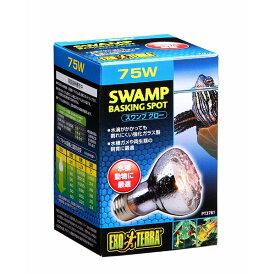 ジェックス:エキゾテラ スワンプグロー防滴ランプ 75W PT3781 両生類 ランプ 照明 かめ カメ 亀 水棲 強化ガラス