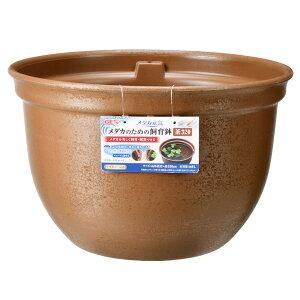 ジェックス:メダカ元気 メダカのための飼育鉢 茶320 アクアリウム めだか 水槽 鉢 はち 屋外 容器 飼育
