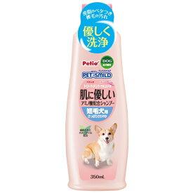 ペティオ:ペッツスマイルド 肌に優しい アミノ酸配合シャンプー 短毛犬用 350ml W23855