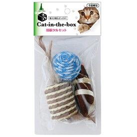 ペティオ:アドメイト Cat-in-the-box 羽根タルセット A25630