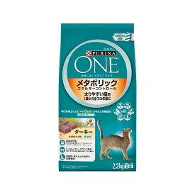 ネスレ日本:ピュリナワンキャット メタボリックエネルギーコントロール 太りやすい猫1歳から ターキー 2.2kg