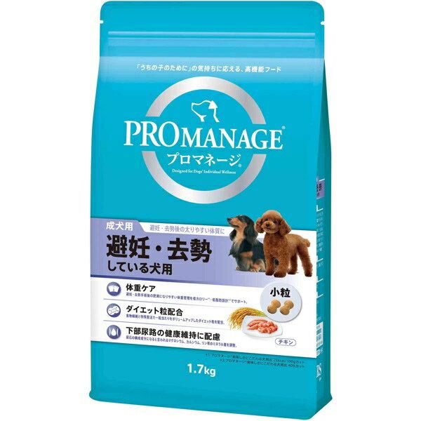 マースジャパンリミテッド:プロマネージ 成犬用 避妊・去勢している犬用 1.7kg
