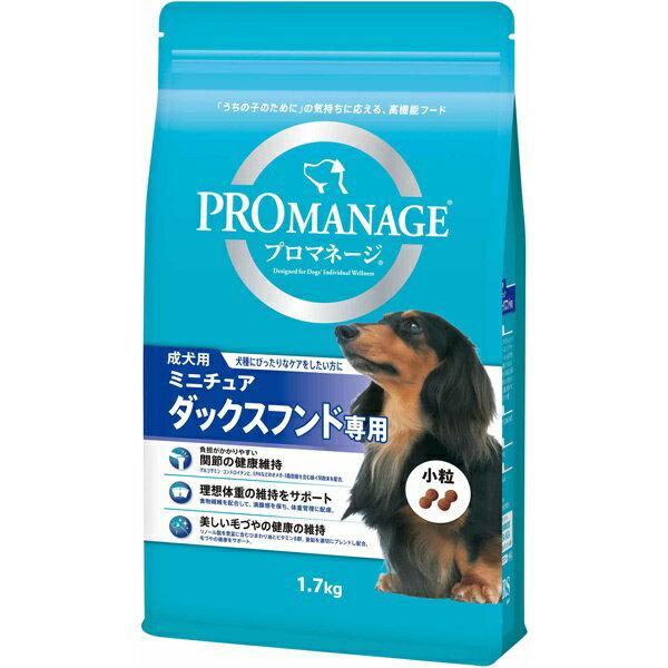 マースジャパンリミテッド:プロマネージ 成犬用 ミニチュアダックスフンド専用 1.7kg