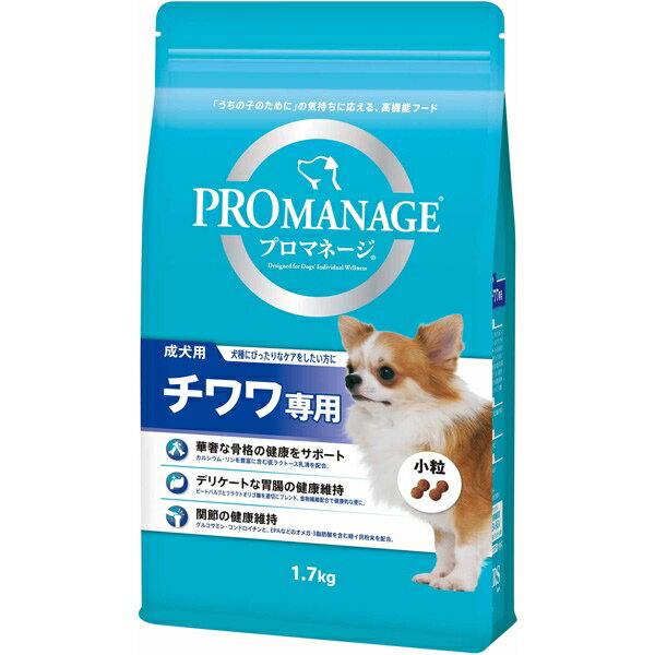 マースジャパンリミテッド:プロマネージ 成犬用 チワワ専用 1.7kg