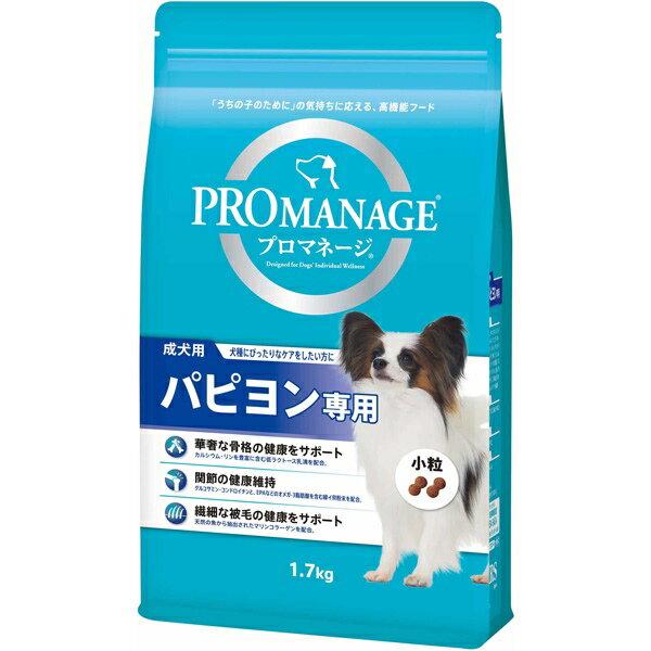 マースジャパンリミテッド:プロマネージ 成犬用 パピヨン専用 1.7kg