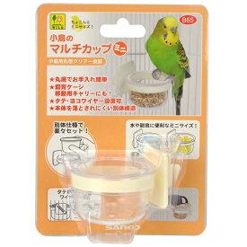 三晃商会:小鳥のマルチカップ・ミニ B65